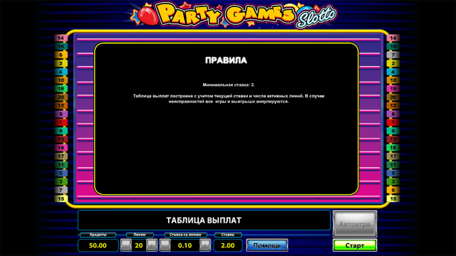Бонусная игра Party Games Slotto 1